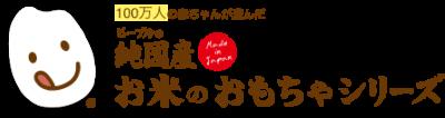 100万人の赤ちゃんが選んだピープルの純国産 お米のおもちゃシリーズ