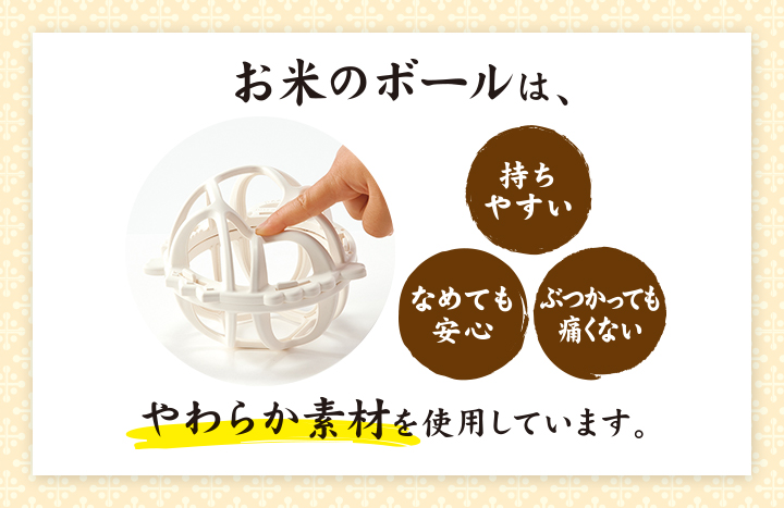 お米のおもちゃ -こだわり4点セット-5